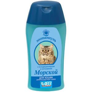 Шампунь АВЗ: Морской для кошек длинношерстных  160 мл